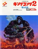 King Kong 2 on msx.